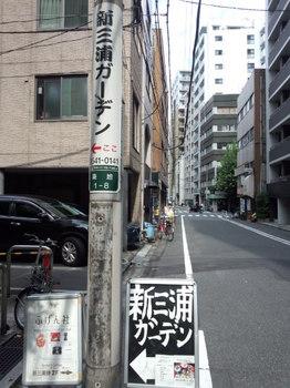 ふげん社東銀座4.JPG