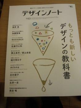 デザインノート63.JPG