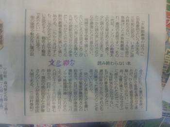 中日新聞20160411.JPG