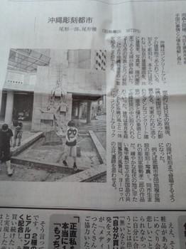 北海道新聞20150308.JPG