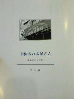 千駄木の本屋さん.jpg