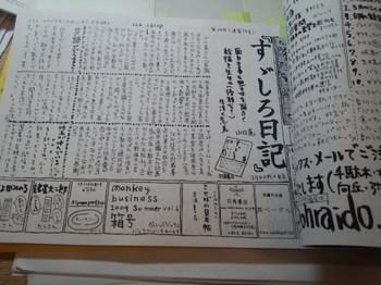 往来っ子新聞12号.jpg