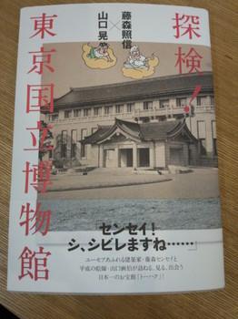 探検!東京国立博物館.JPG