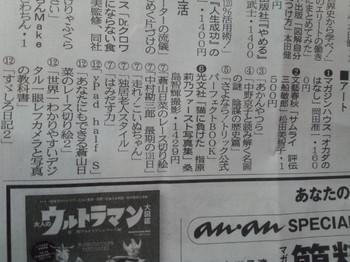 新文化20140123.JPG