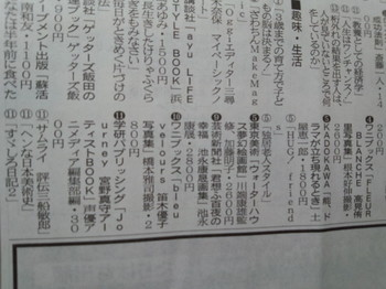 新文化20140206-1.JPG