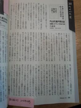 新潮45書評.JPG