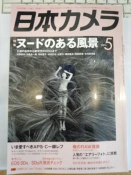 日本カメラ表紙.JPG