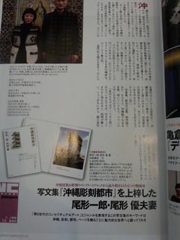 日本カメラ記事.JPG