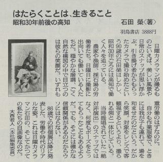 朝日新聞20160918.jpg