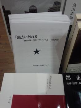 東京堂フェア02.JPG