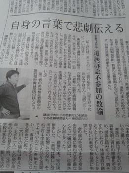 東京新聞20140327.JPG