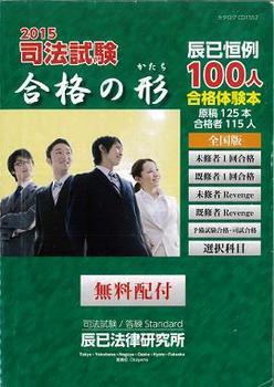 辰巳恒例100人合格体験本2015司法試験合格の形.jpg