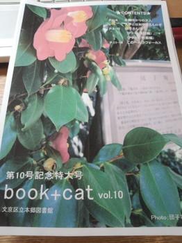 book+cat.JPG