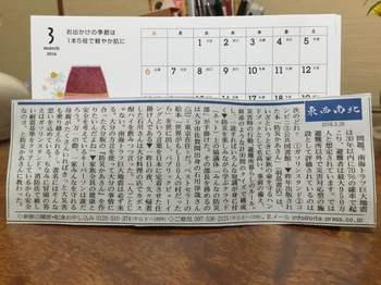 20160326大分合同新聞.jpg