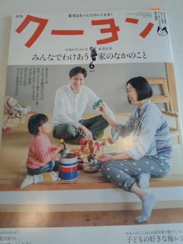 クーヨン.JPG