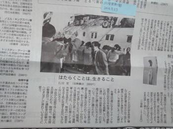 北海道新聞20160925.JPG