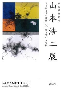 山本浩二展.jpg