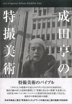 成田亨の特撮美術.jpg
