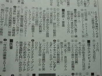 新文化20130130-2.JPG