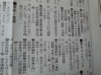 新文化20140206-2.JPG