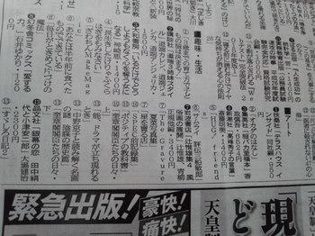 新文化20140213-1.JPG