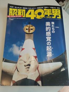 昭和40年01.JPG