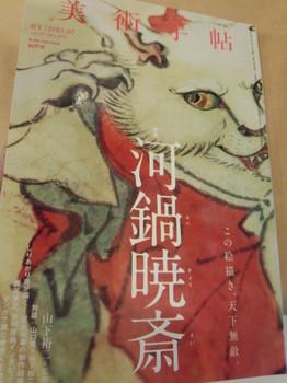 美術手帖201507.JPG