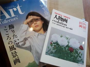 美術雑誌.JPG