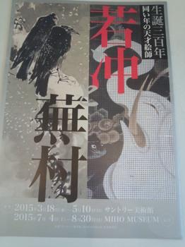 若冲と蕪村01.JPG