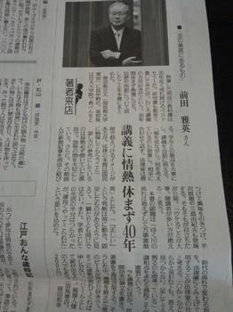 読売20151206.JPG