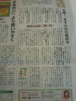 読売ファミリー20151014.JPG